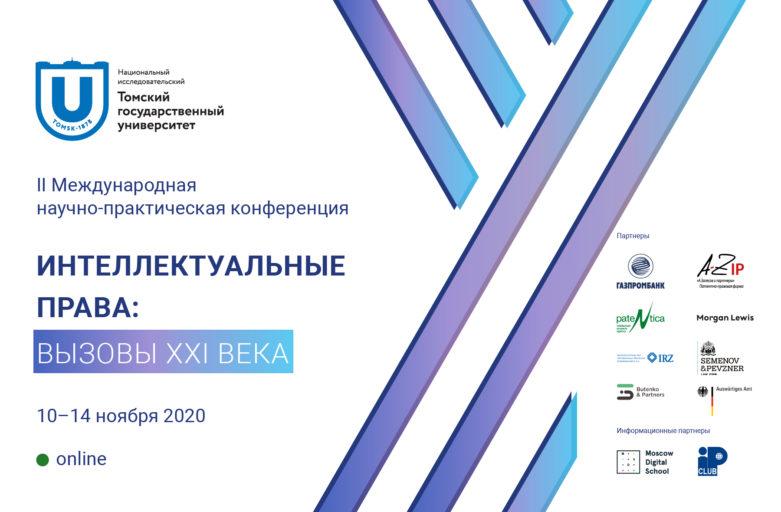 14 ноября 2020 года онлайн-конференция«Интеллектуальные права: вызовы 21 века»завершила свою работу