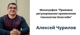 Выход монографии Алексея Чурилова «Правовое регулирование применения технологии блокчейн»